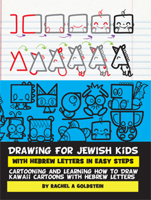 Drawing Book for Kids with Hebrew Letters